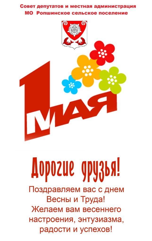 1 мая_1