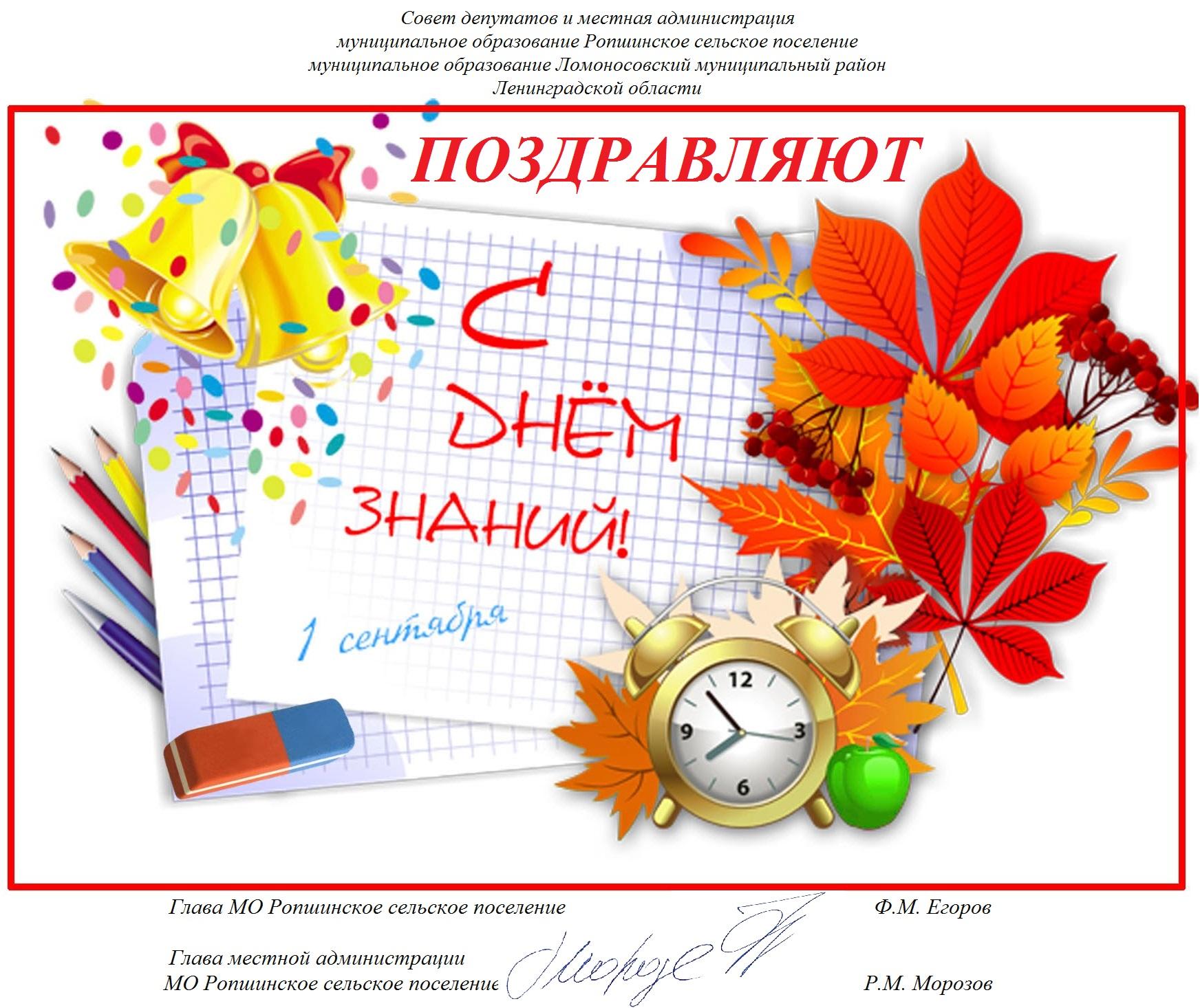 Поздравления с 1 сентября (с днем знаний) в прозе - Поздравок 10