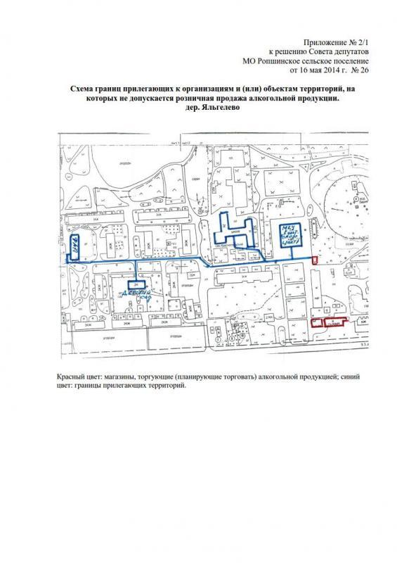 26 от 16.05.2014 Запрет розн. продажи спирт.нап._1