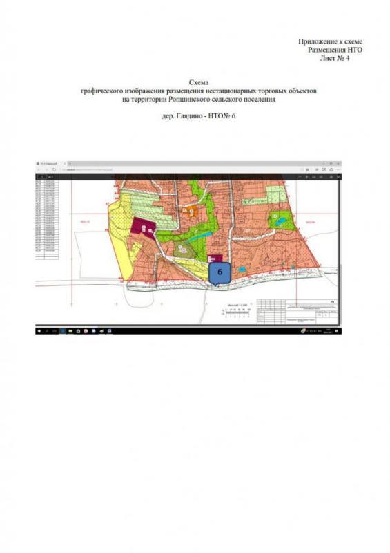 29 Об утверждении схемы нестационарных торговых объектов_9