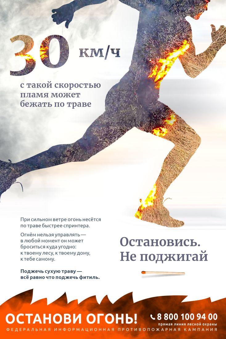 City_StopFire_Sprinter-FINAL-11_1