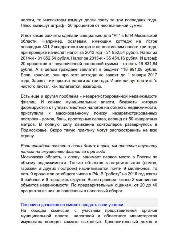 dom-prizemlyaetsya_2