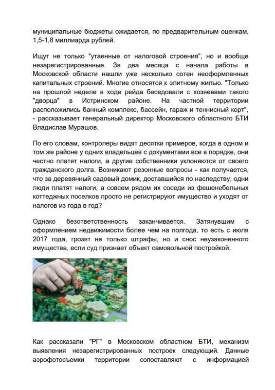 dom-prizemlyaetsya_3