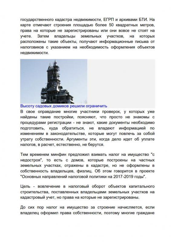 dom-prizemlyaetsya_4