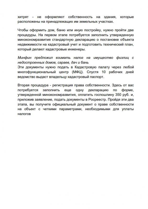 dom-prizemlyaetsya_5