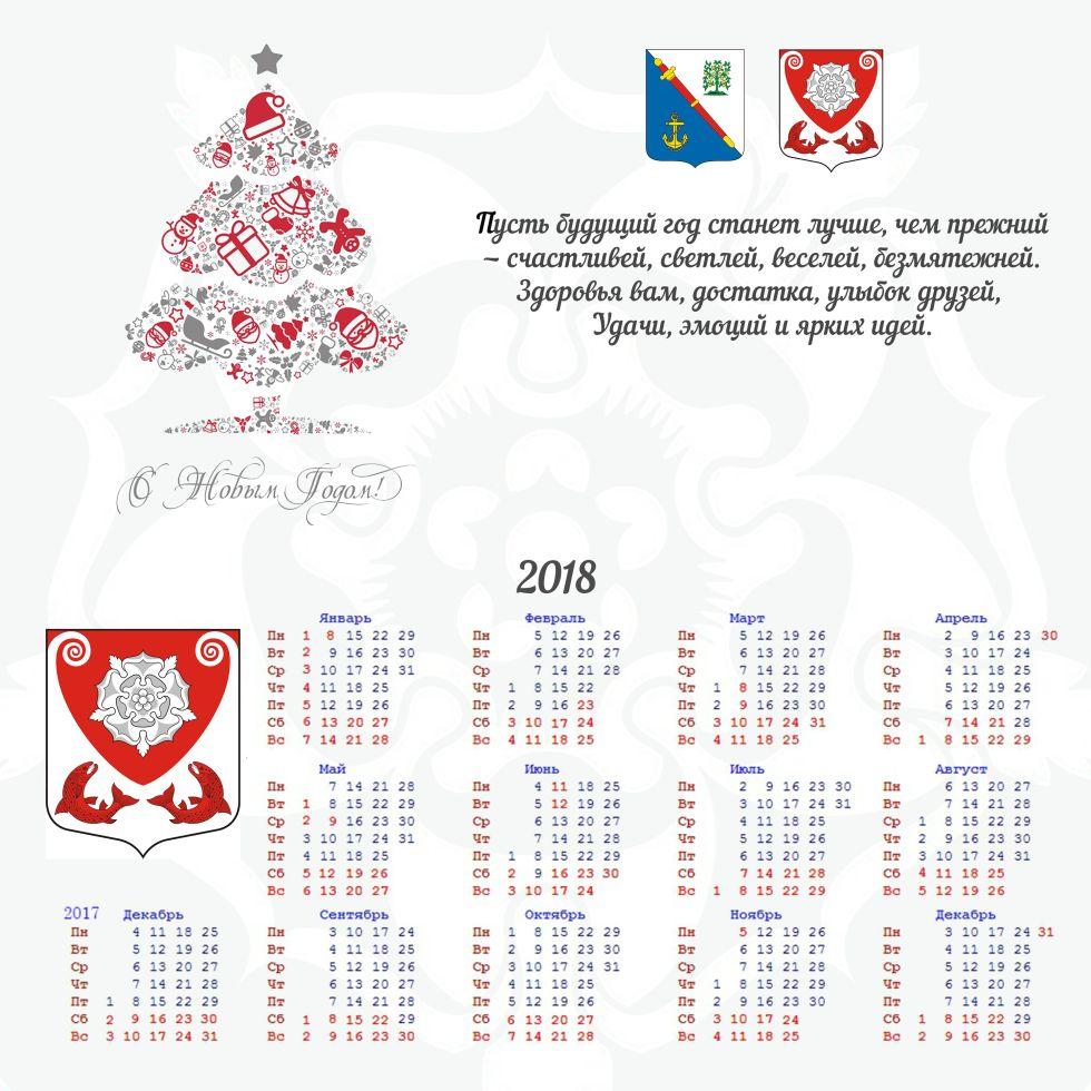 Календарь_Ропша_1