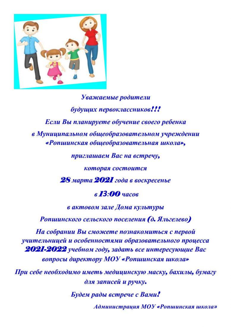 ОБЬЯВЛЕНИЕ РОДИТЕЛЯМ первоклассников_1