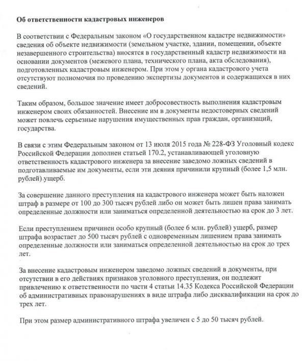 Об ответственности кадастровых инженеров06102015_1