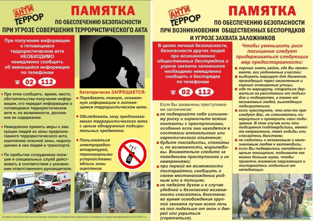 Pamyatka-pri-vozniknovenii-obschestvennyh-besporyadkov-i-zahvate-zalozhnikov