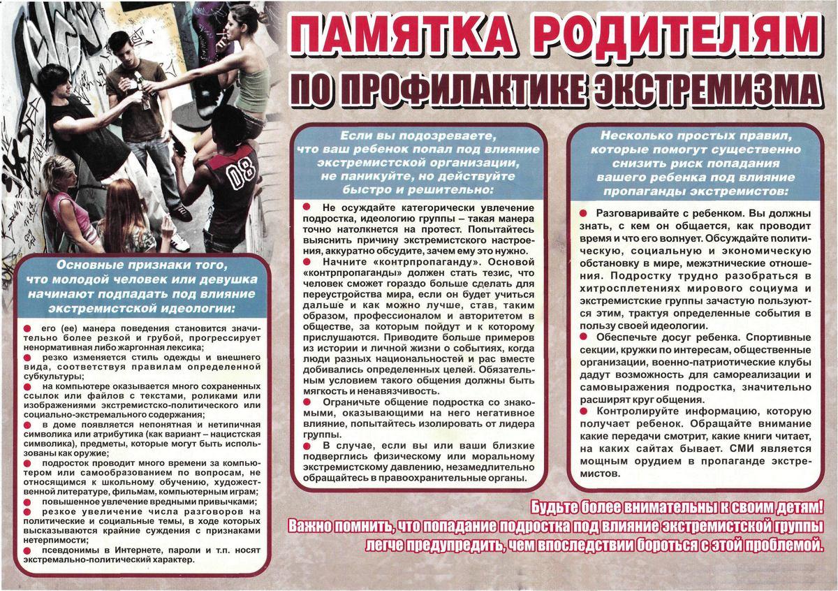 Pamyatka-roditelyam-po-profilaktike-ekstremizma