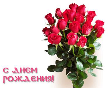 Pozdravleniya_Konstantinu