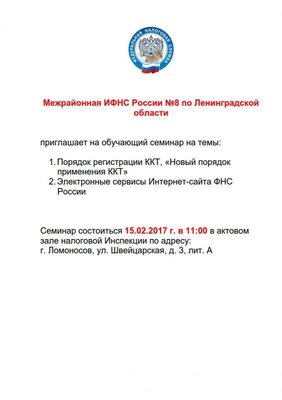 Семинар ККТ 15.02.2017_1
