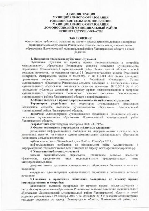ЗАКЛЮЧЕНИЕ_1_1
