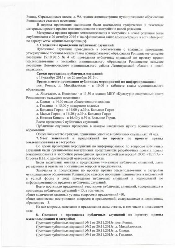 ЗАКЛЮЧЕНИЕ_2_1
