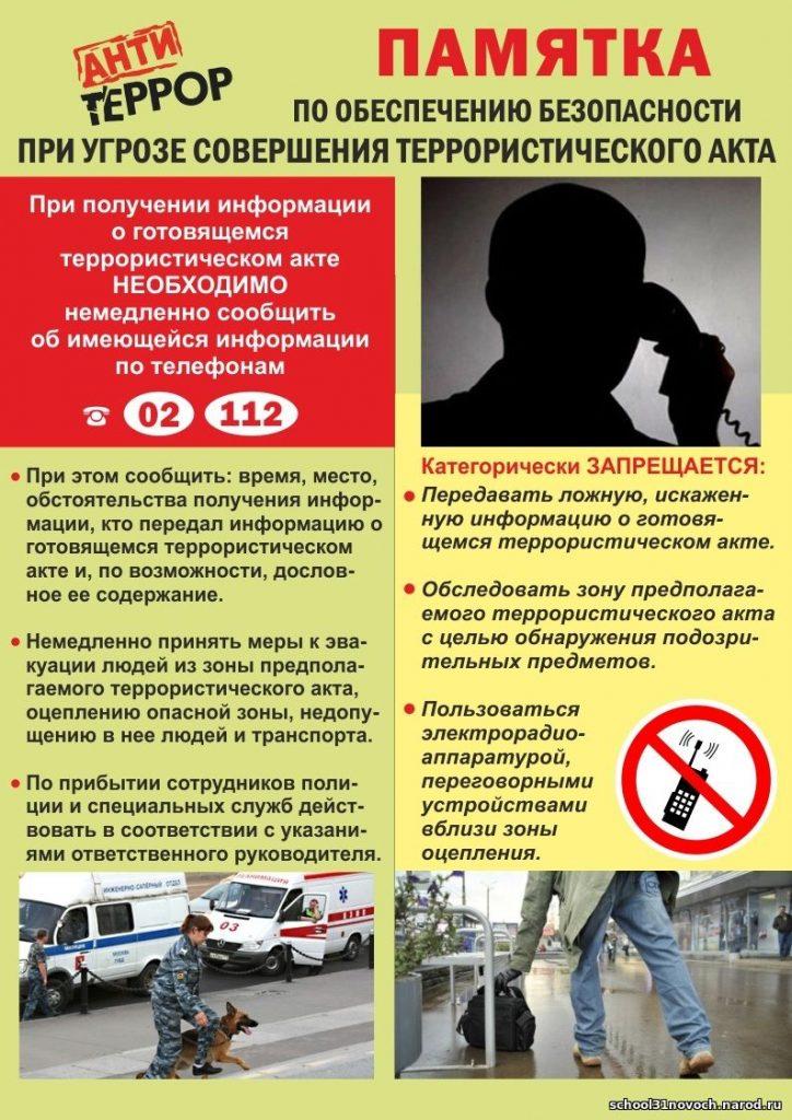 antiterror-9-