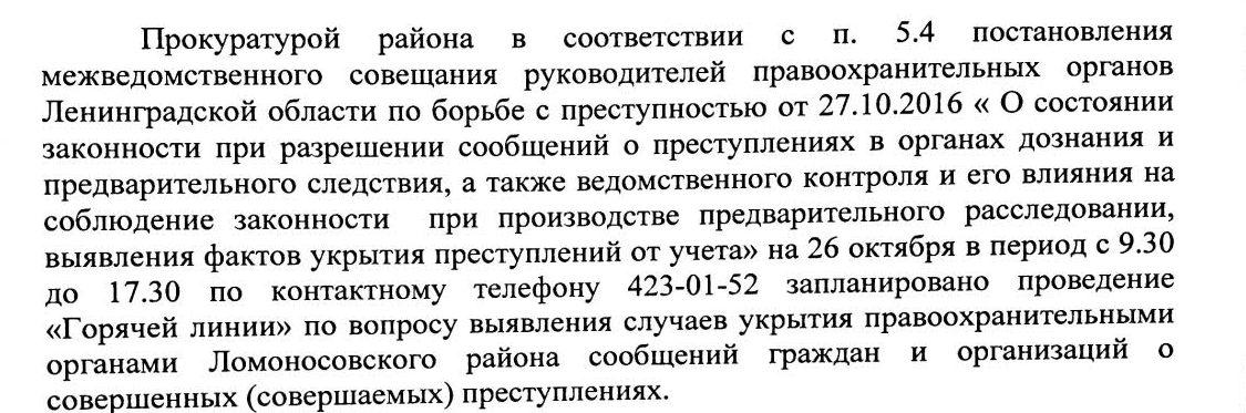 информация в сми о горячей линии _1