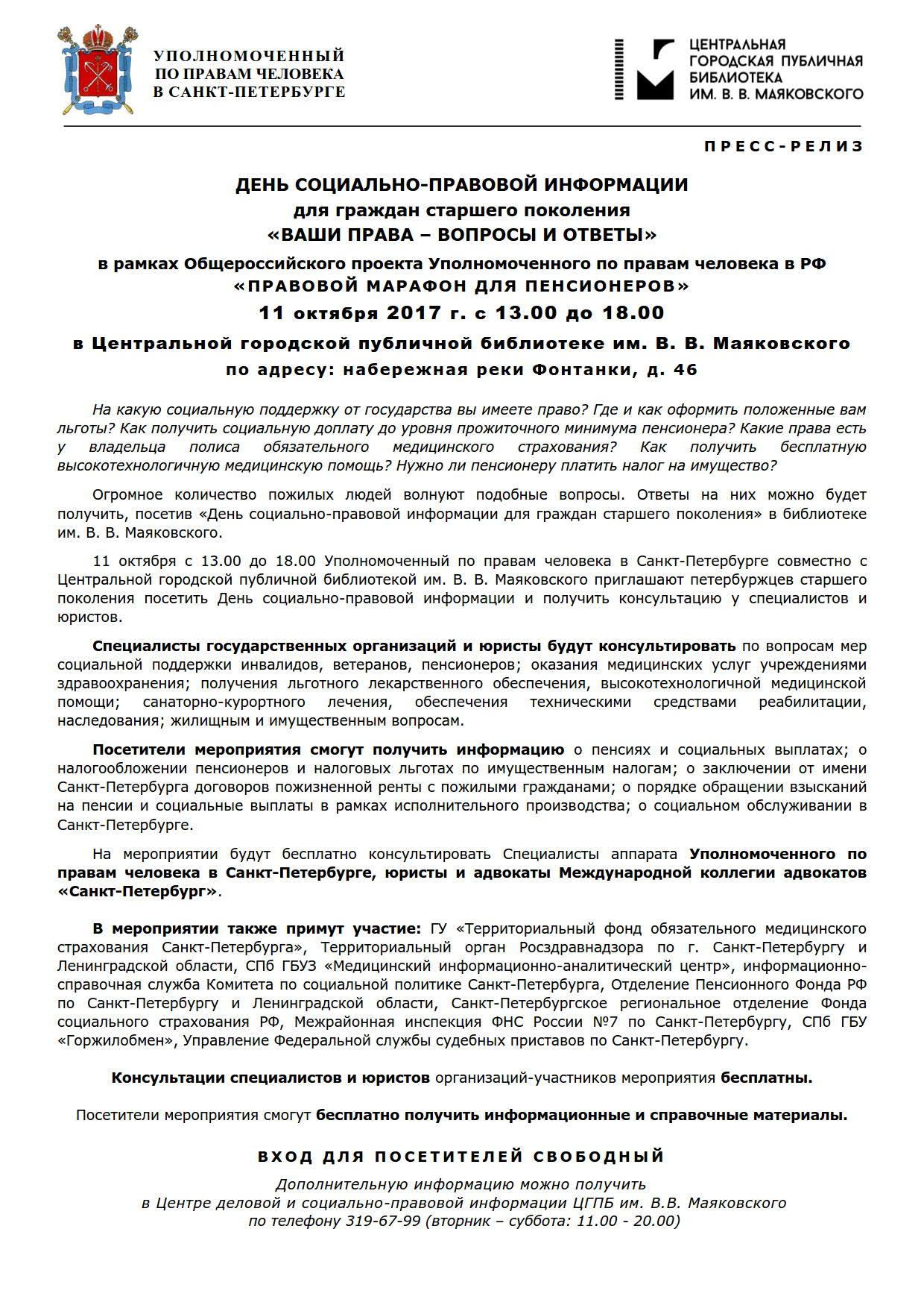 пресс-релиз 11.10.17_1